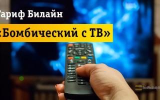 Преимущества и недостатки тарифа «Бомбический с ТВ»