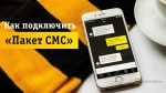 Как быстро подключить и отключить безлимитный «Пакет СМС»