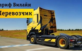 Обзор преимуществ и недостатков тарифа «Перевозчик»
