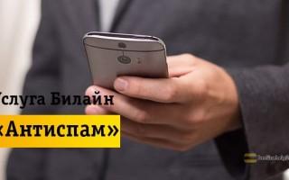 Как легко подключить услугу «Антиспам» на Билайне