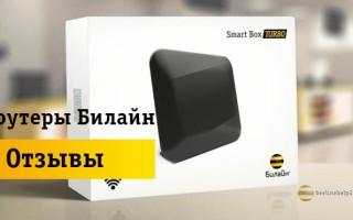 Честные отзывы о роутере Билайн Smart box turbo