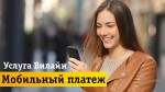 Особенности использования услуги «Мобильный платеж»