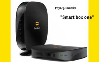 Как быстро настроить роутер «Smart box one» под всех операторов