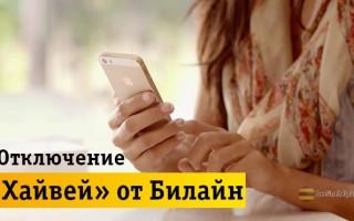 ТОП-5 простых способов отключить услугу «Хайвей» с телефона