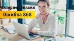 Как исправить ошибку 868 при подключении к интернету