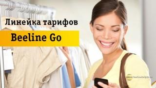 Обзор линейки тарифов Beeline «Go»