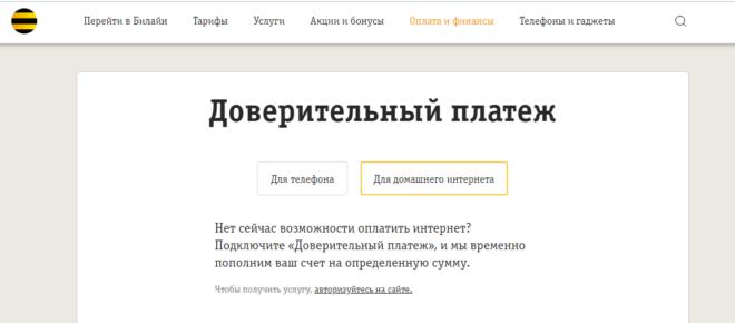 Онлайн-подключение