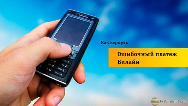 Черный телефон в руках