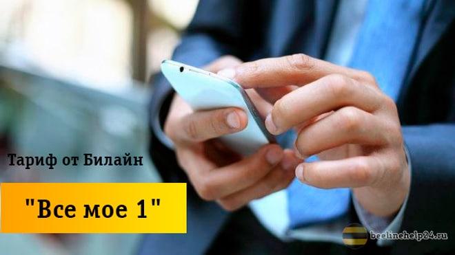Мобильный телефон в руках у мужчины