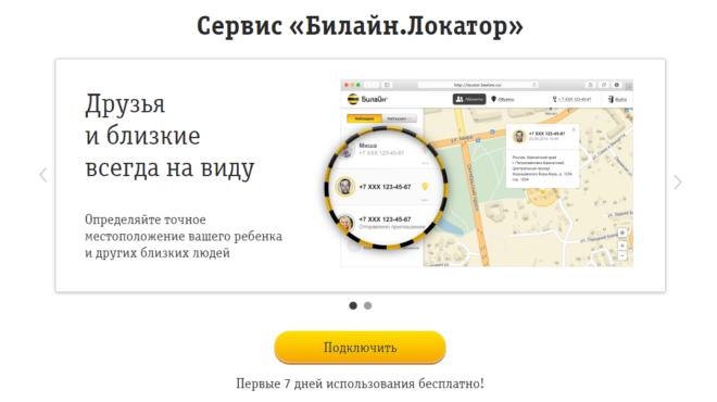 Карта в браузере