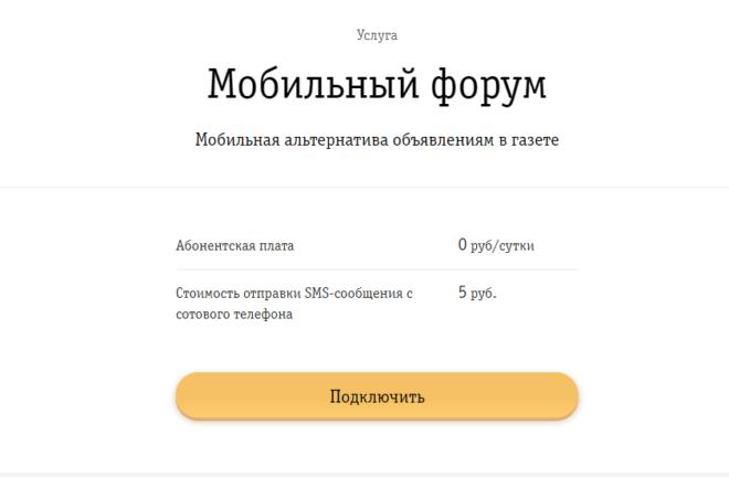 Мобильный форум