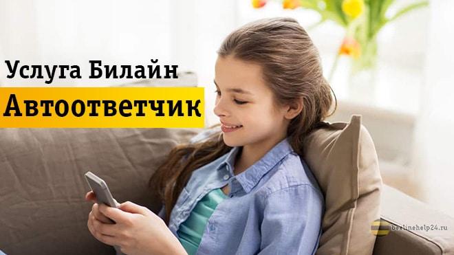 Молодая девушка настраивает телефон