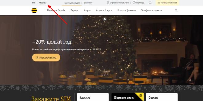 Москва на сайте
