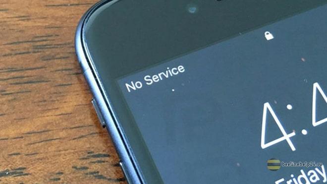 No servise на экране