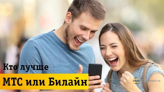 Парень с девушкой и телефоном