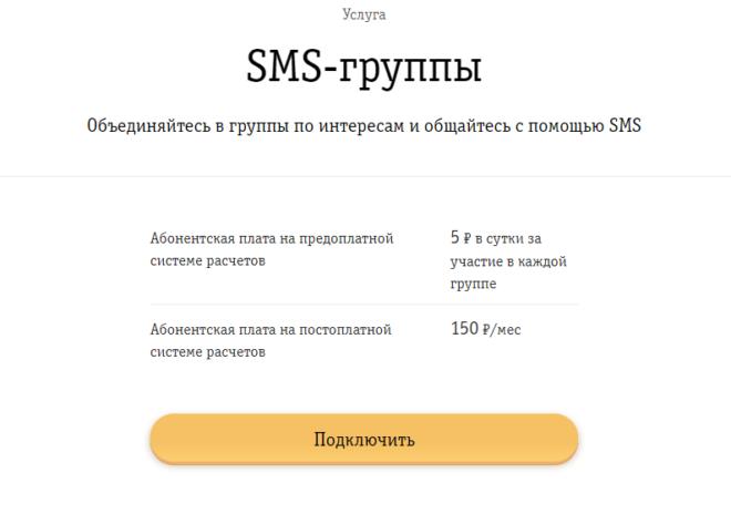 СМС-группы