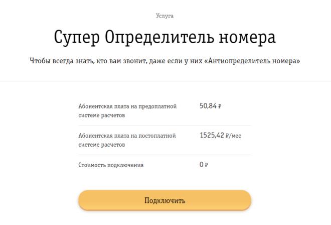 Стоимость использования