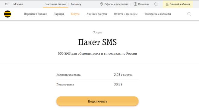500 SMS