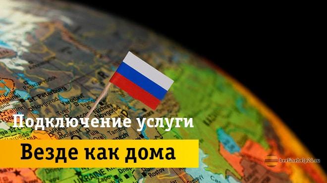 Флаг на глобусе