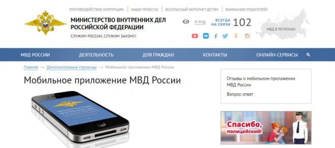 Мобильное приложение МВД