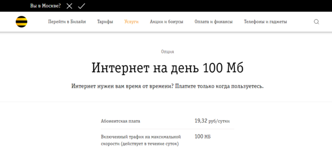 Опция 100 Мб