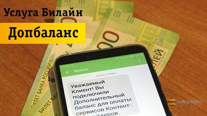 Телефон на деньгах