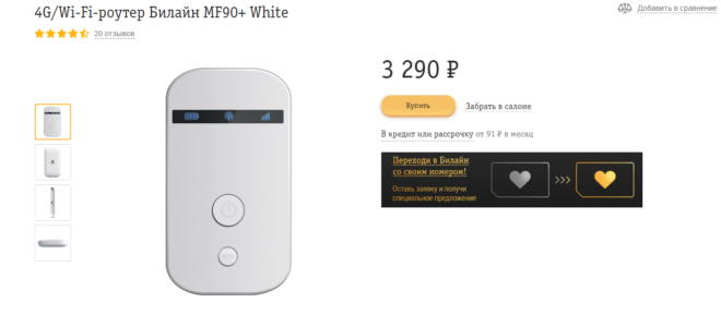Белое устройство