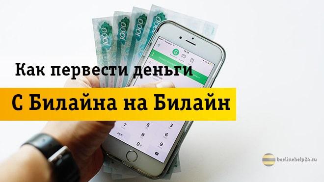 Деньги с телефоном в руке
