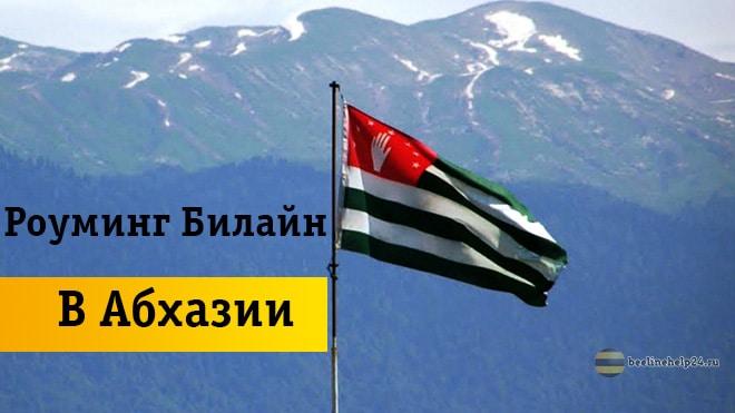 Флаг на фоне гор