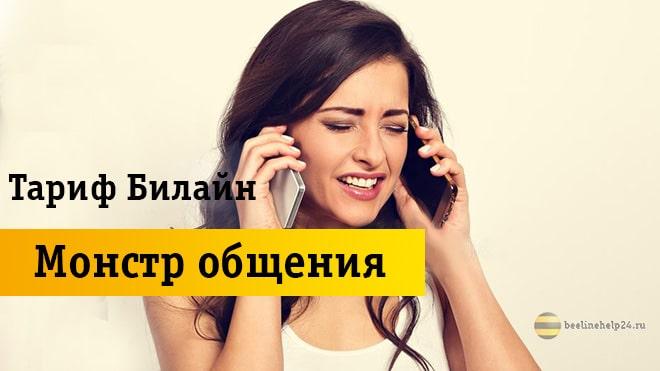 Говорит по двум телефонам