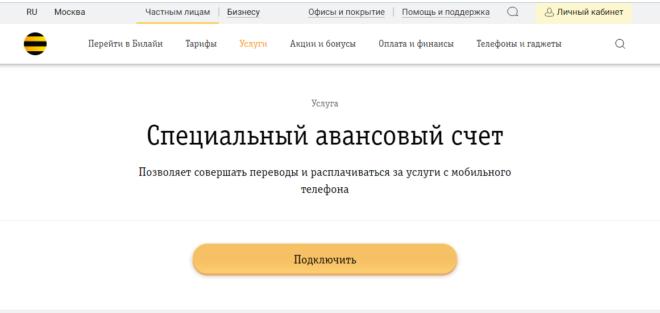 Информация о переводах
