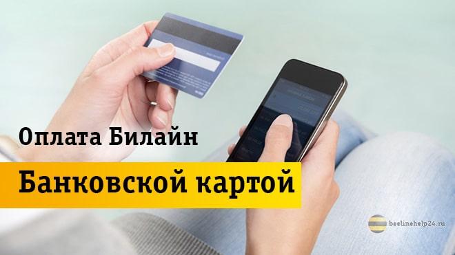 Карточка с мобильником в руке
