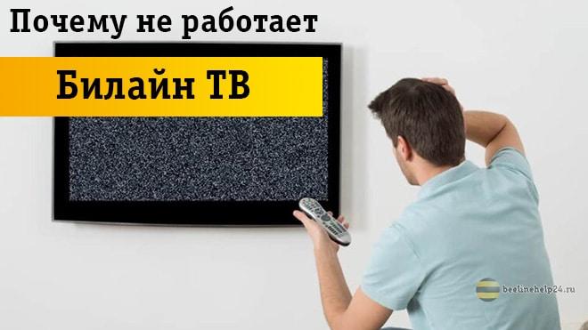 Не рабочий телевизор