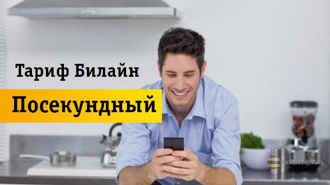 Парень с телефоном на кухне