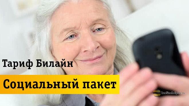 Пенсионерка с телефоном