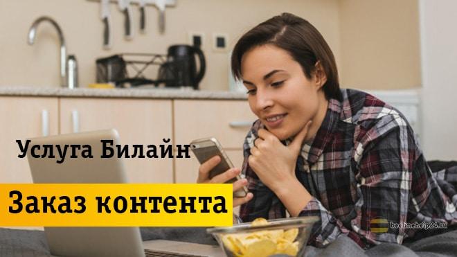 С чипсами и телефоном