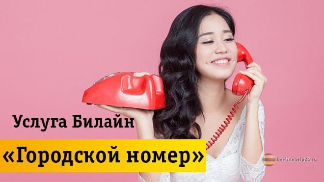С городским телефоном