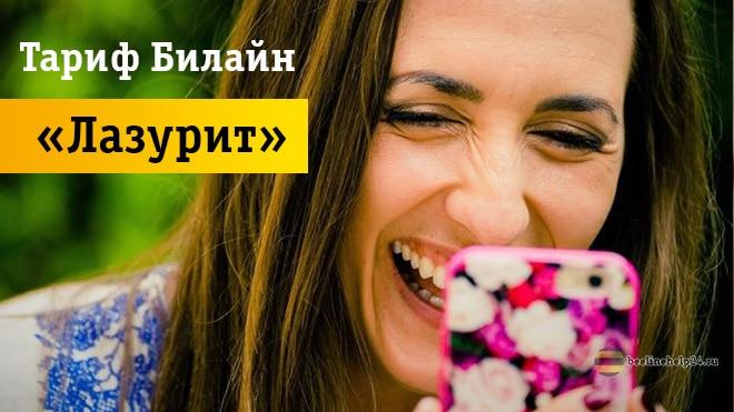 Смех женщины