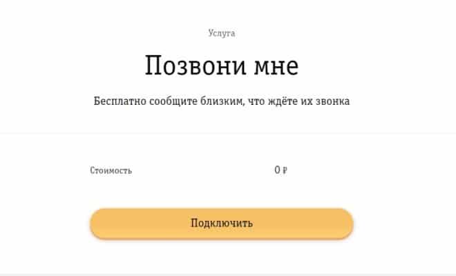 Стоимость 0 рублей