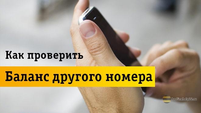Темный смартфон в руках