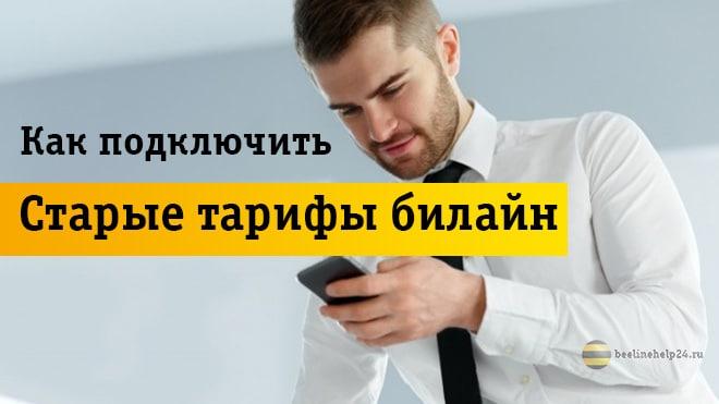 В галстуке с телефоном
