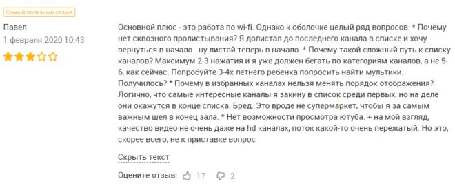 Большой отклик от Алексея