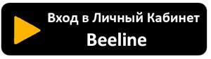 vhod-v-LK-beeline